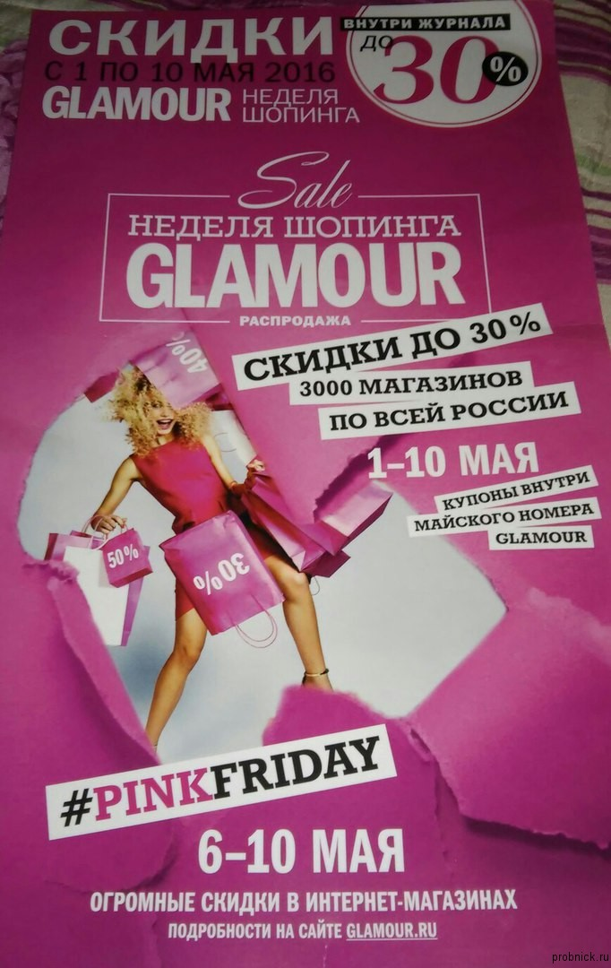Glamour_may_2016_1