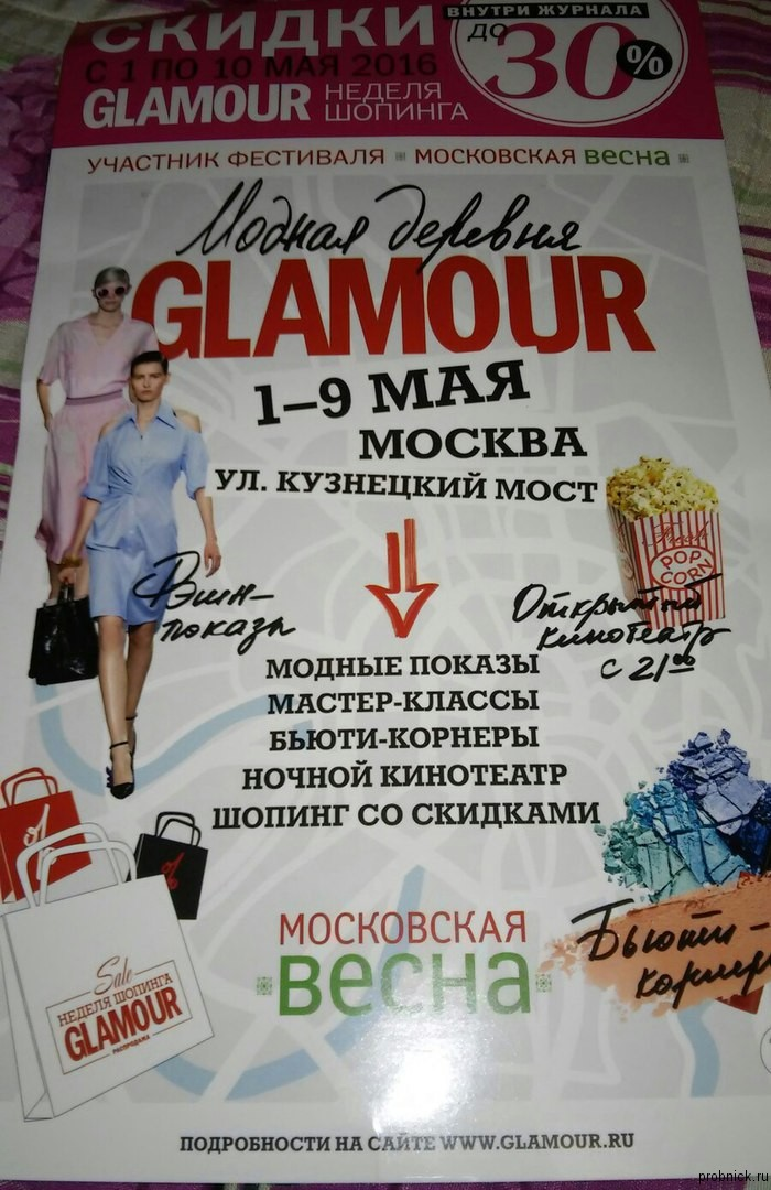 Glamour_may_2016_2