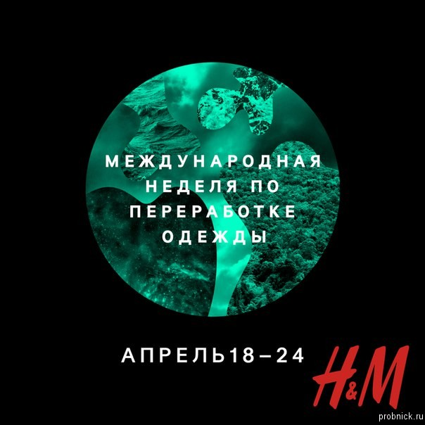 H_and_m_aprel_2016