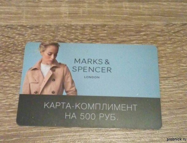 Marks_and_Spencer_mega_belaya_dacha_2016