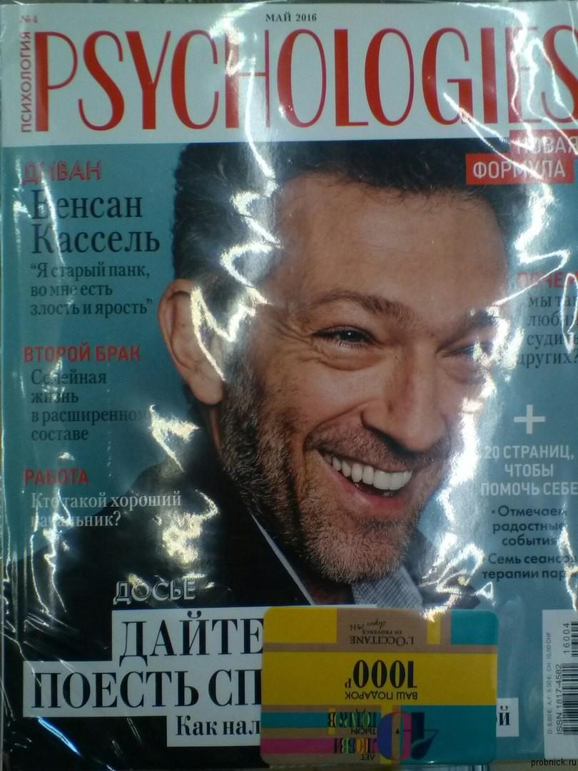 Psychologies_may_2016