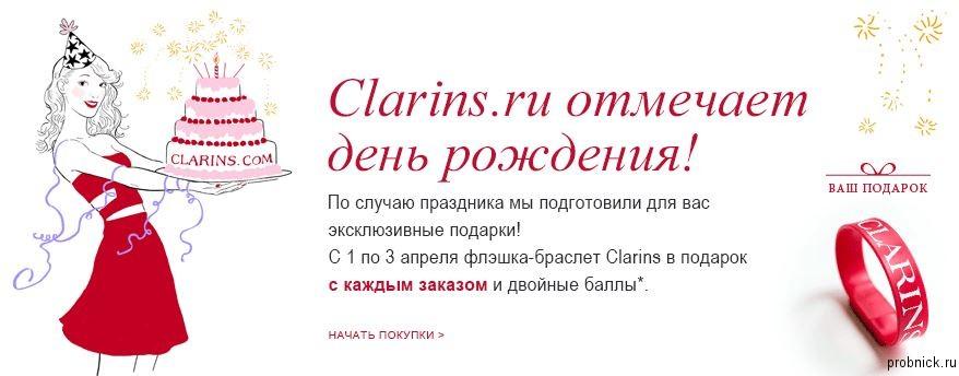clarins_1_3_aprel_2016