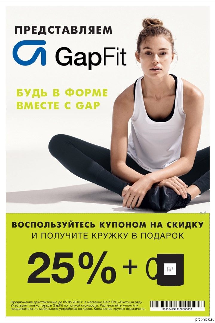 coupon_gap