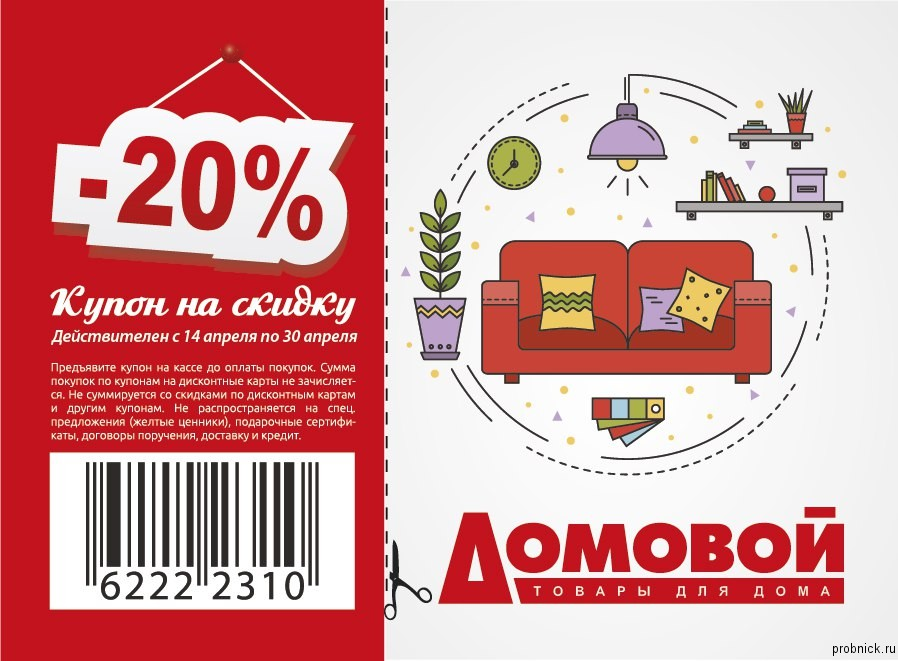 domovoy_coupon