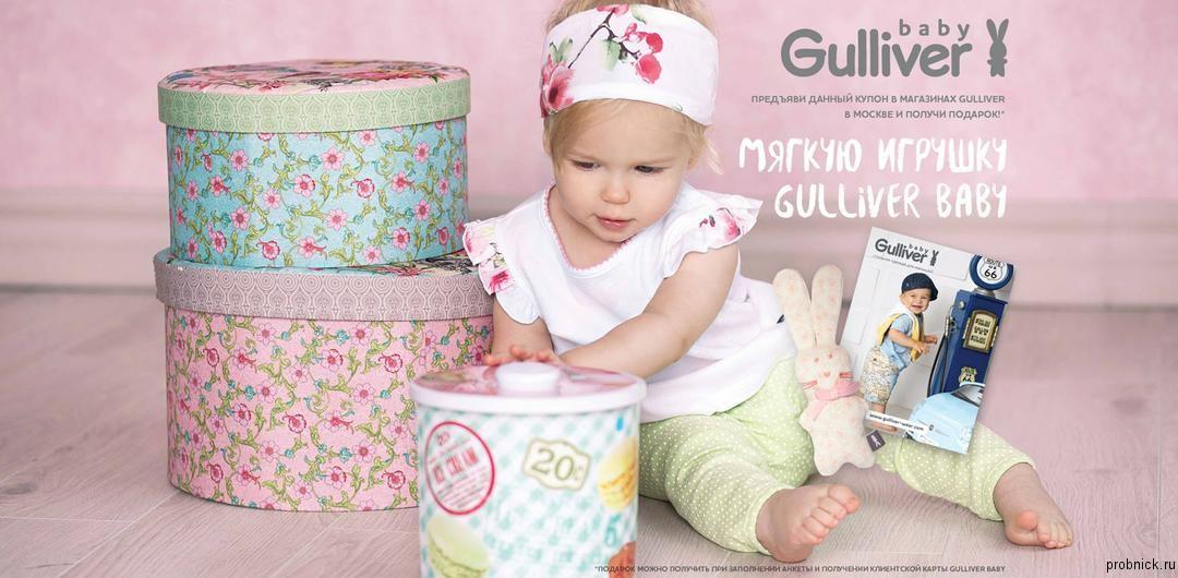 gilliwer_cupon_2016