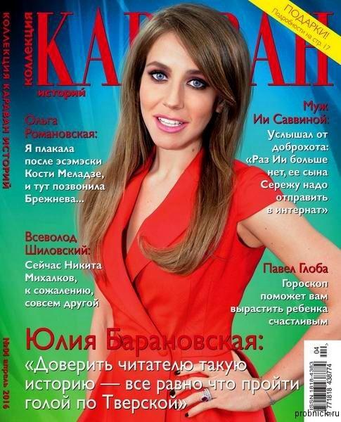 karavan_aprel_16