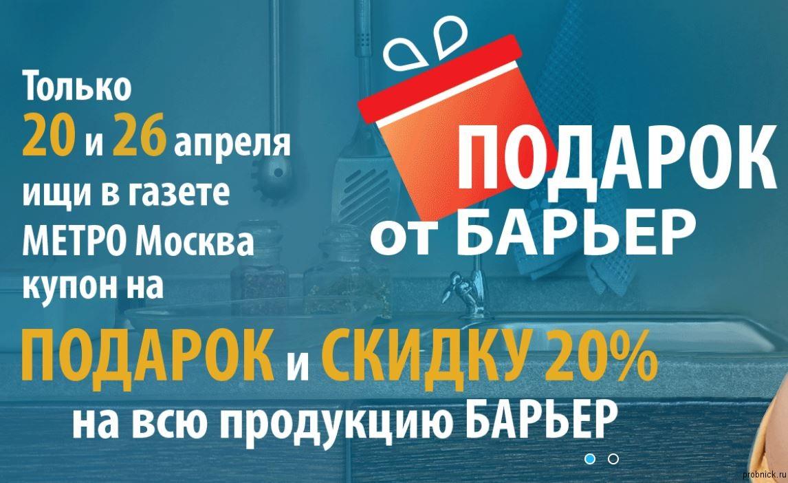 metro_moskva_kupon