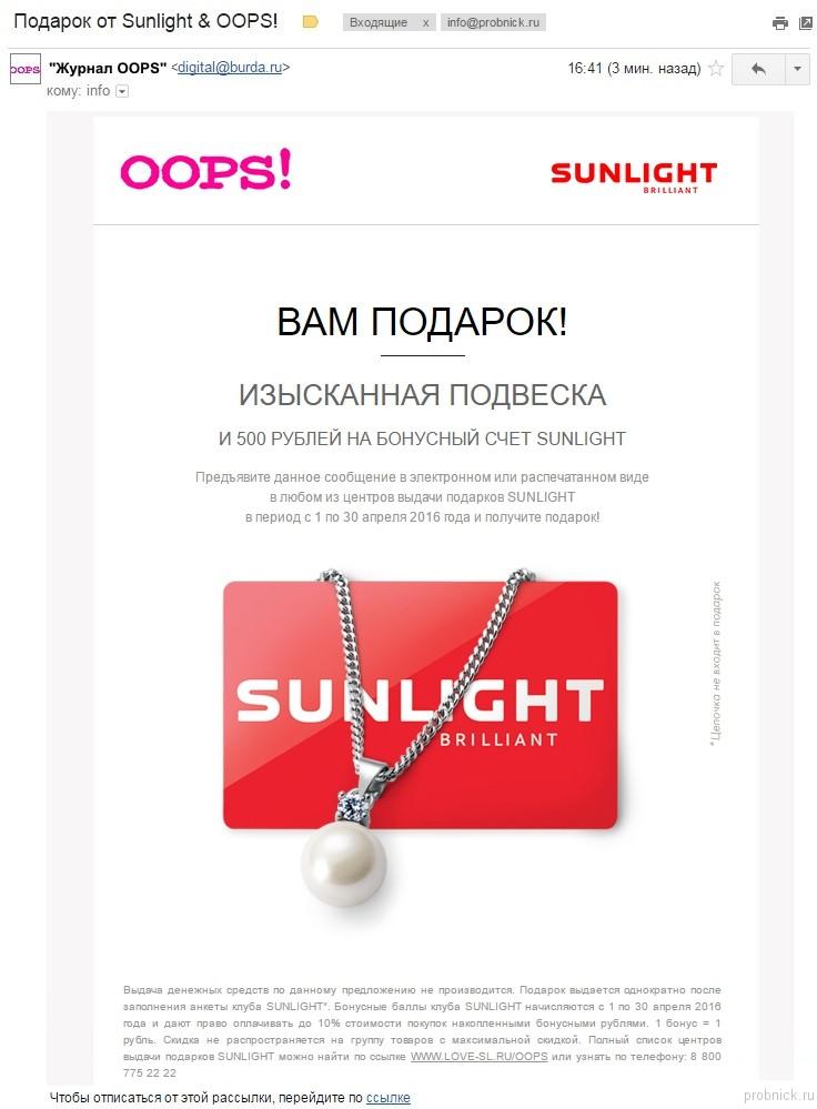 oops_sunlight_aprel