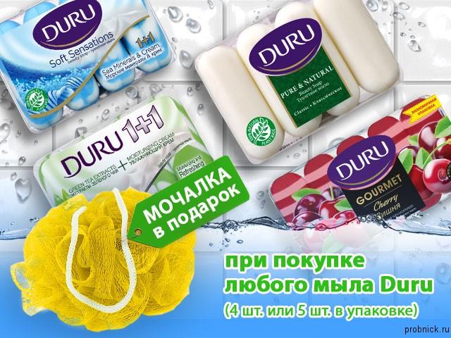 rubl_bum_duru