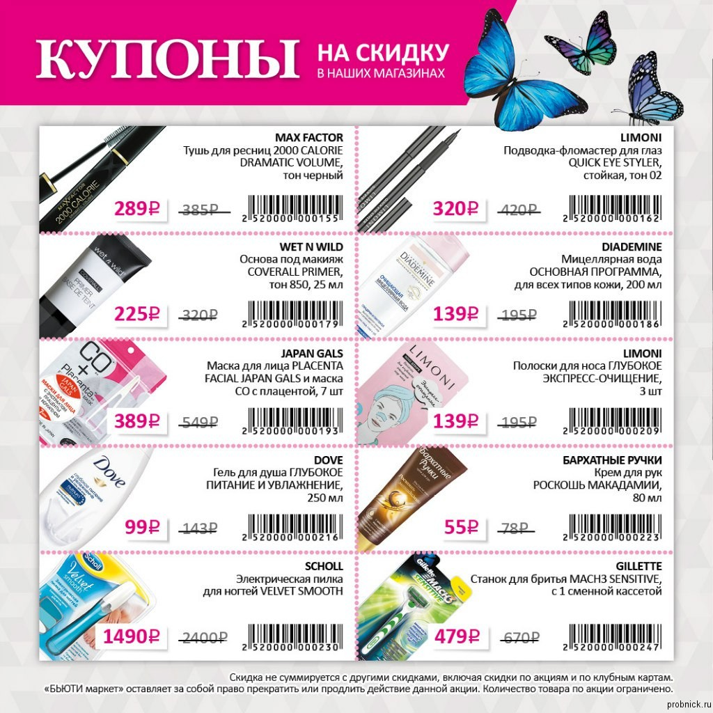 Beauty_market_may_2016_kupony