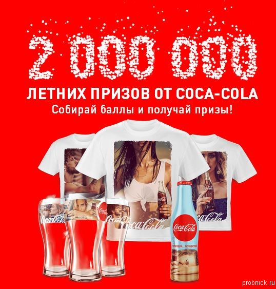 Coca_cola_do_24_iulya_2016