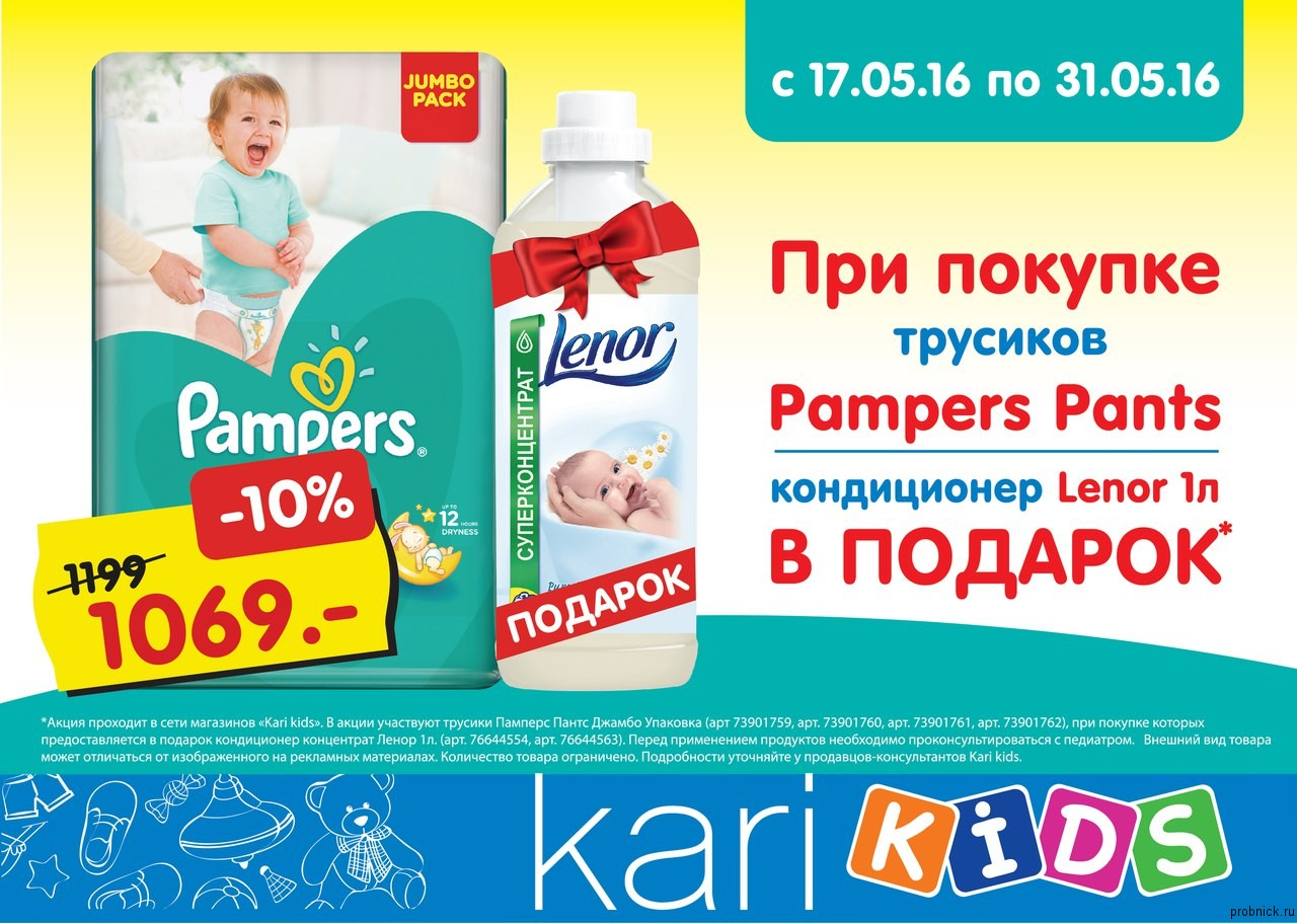 Kari_kids_pampers