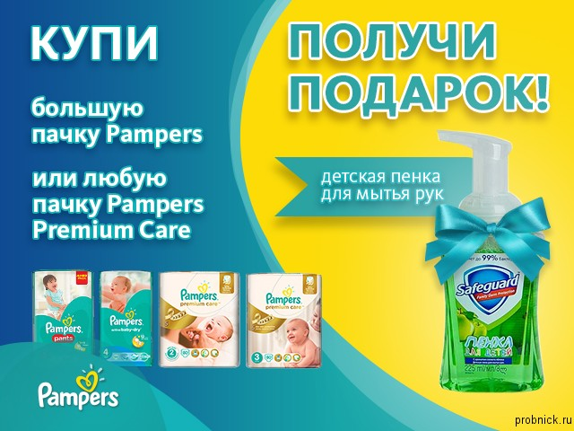 Pampers_rubl_bum_2016