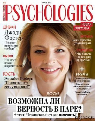 Psychologies_iun_2016