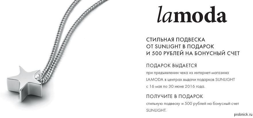 Zvezda_sunlight_lamoda