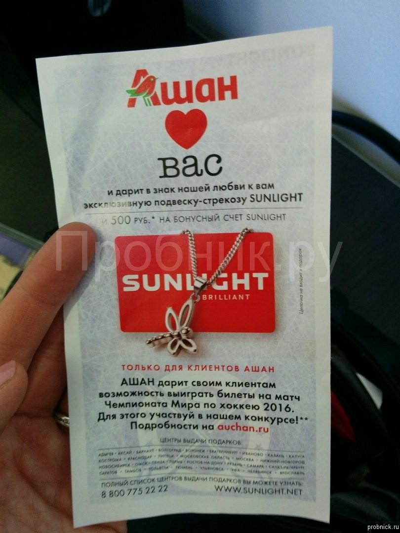 ashan_sunlight