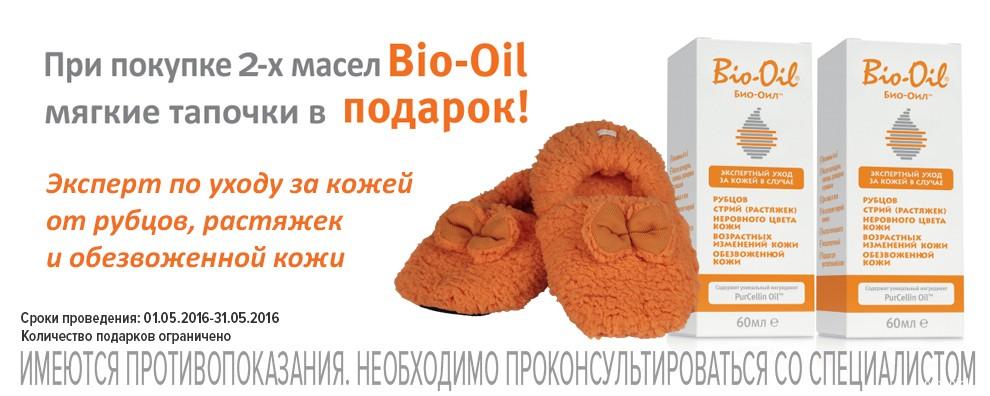 bio_oil_gorzdrav