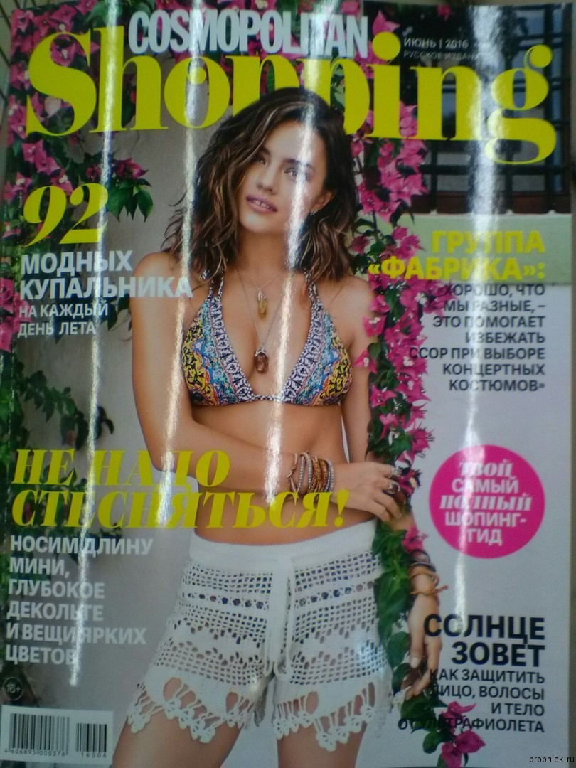 cosmopolitan_shopping_iun_2016