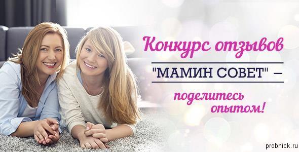 everydayme_mamin_sovet