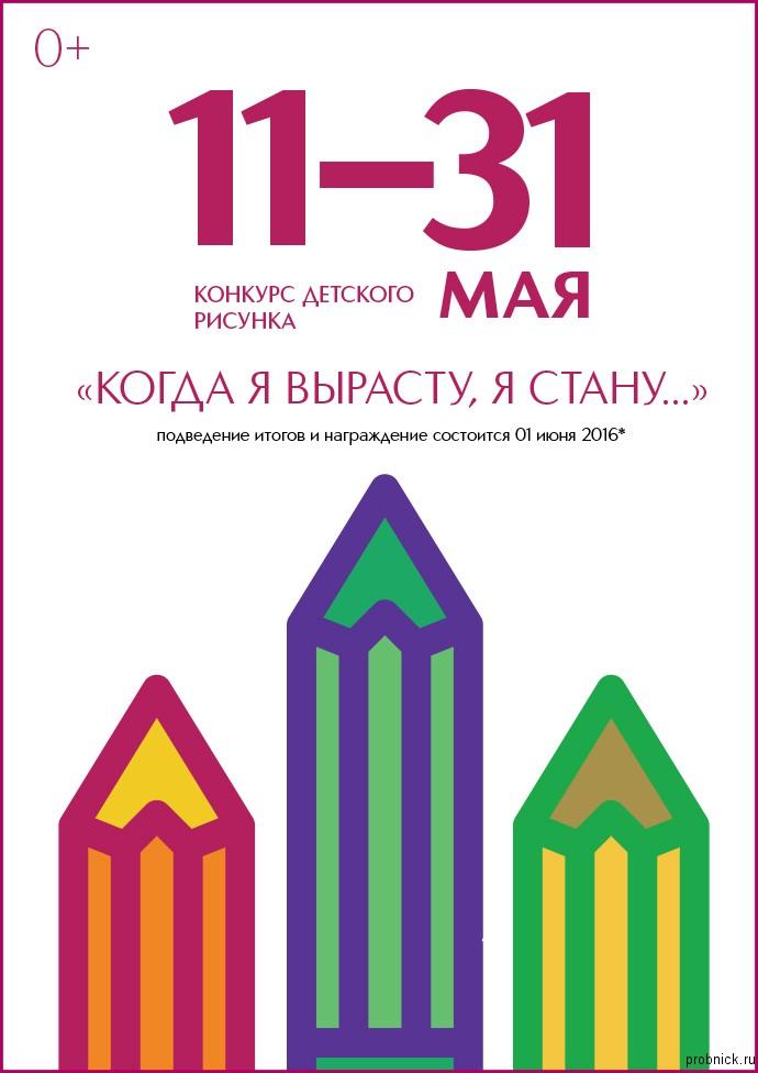 idb_konkurs_detskogo_risunka_2016