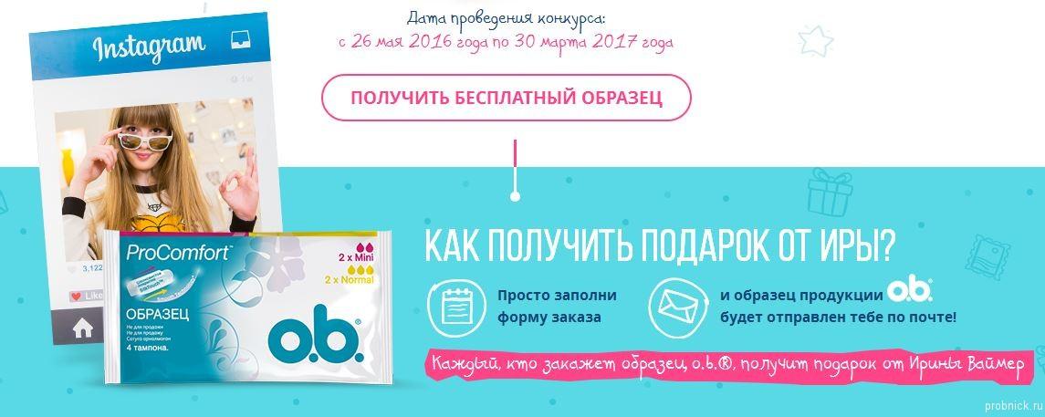 ob_konkurs_irina_vaymer