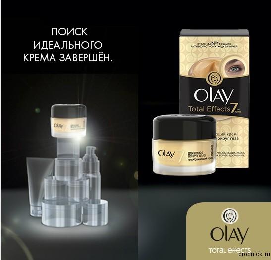 olay_krem_dlya_glaz