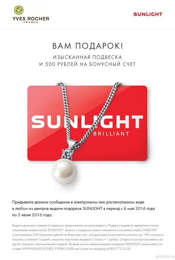 sunlight_yves