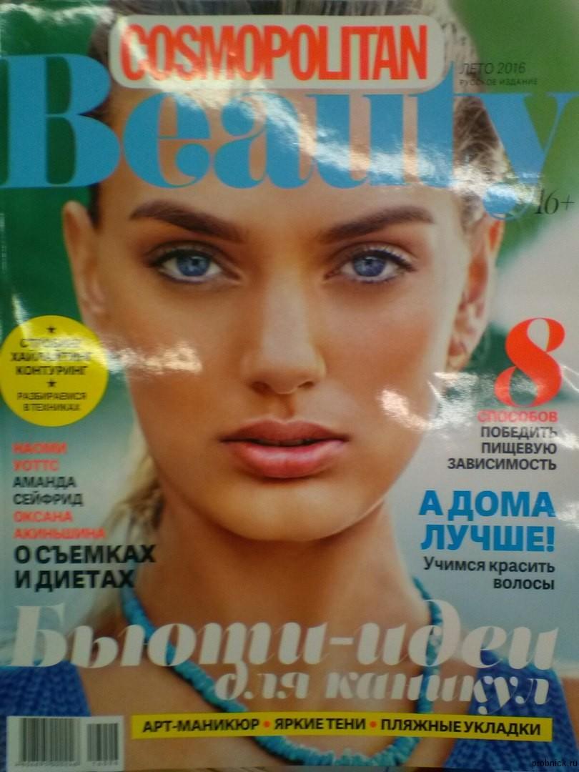 Cosmopolitan_beauty_leto_2016