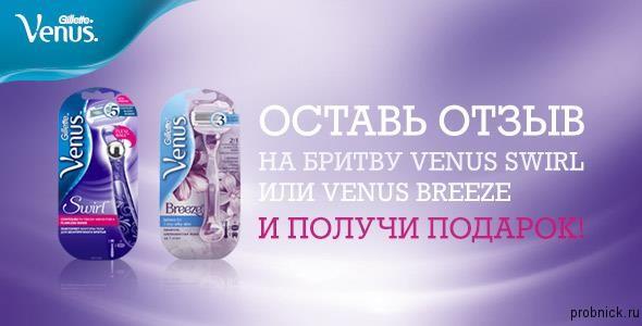 Everydayne_venus_podarok_za_otziv