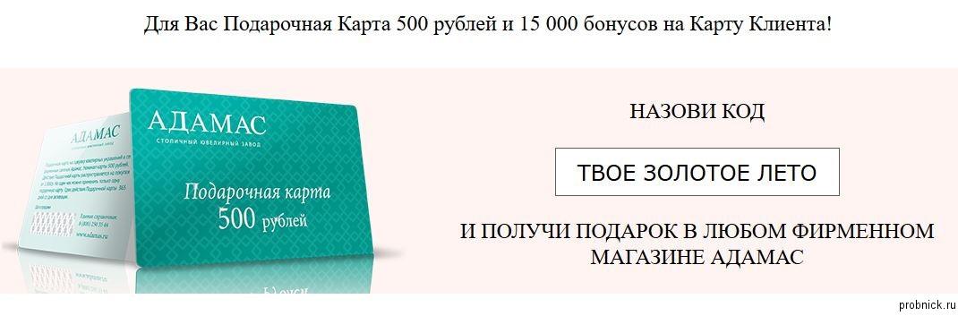 adamas_karta_iun_2016