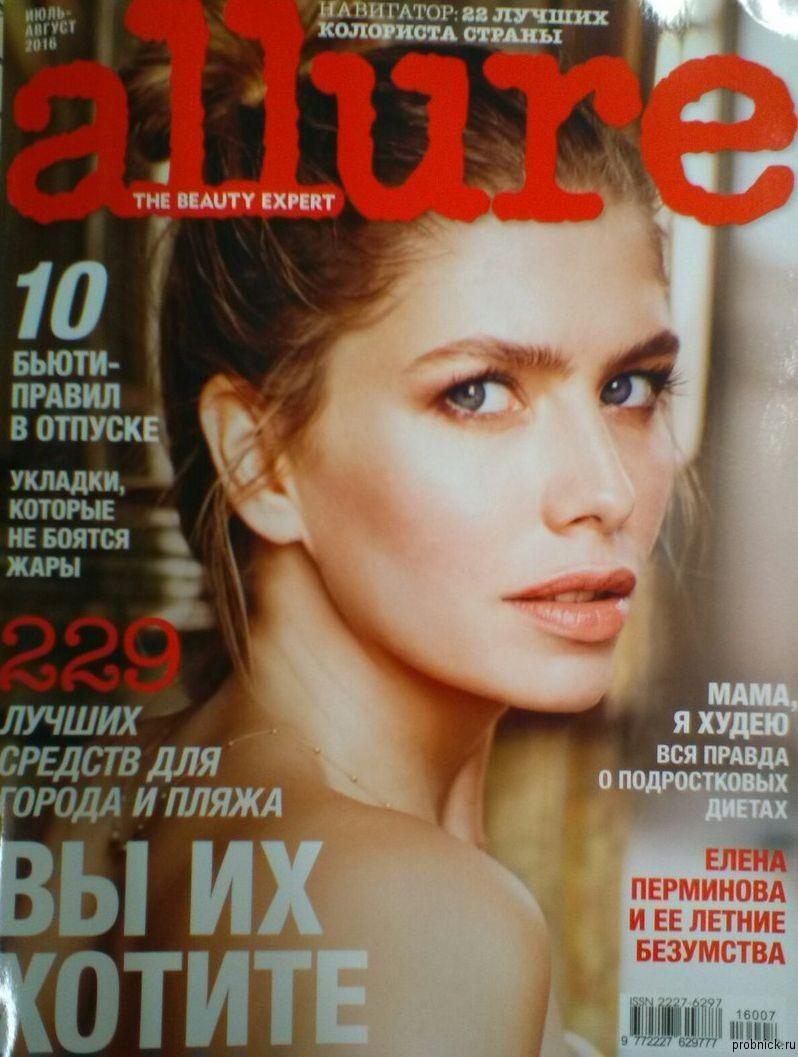 allure_iul_august_16