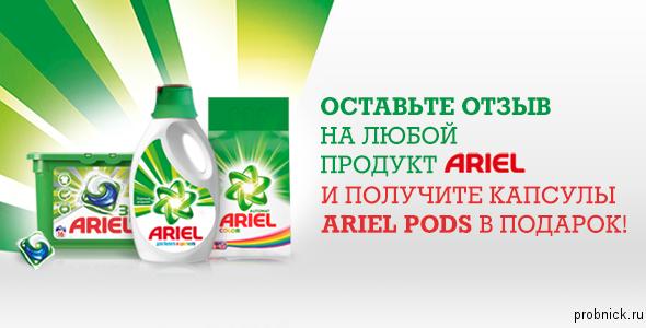 ariel_everydayme_otzyv