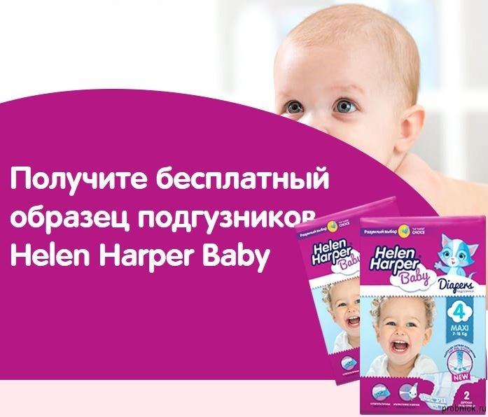 helen_harper_obrazec