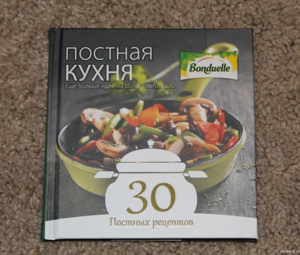 kniga_receptov_bonduelle