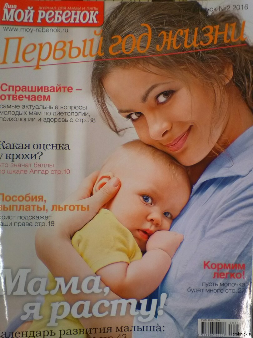 liza_moy_rebionok_spetcvipusk_2