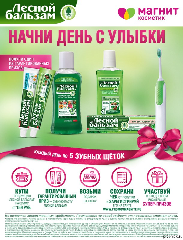 magnit_cosmetik_iun_1