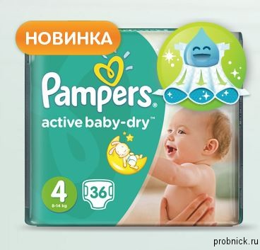 pampers_mail