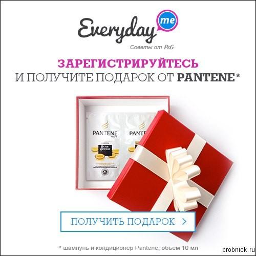 pantene_podarok_za_registraciy