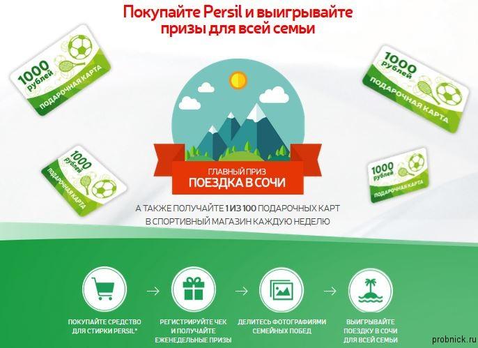perrsil_leto_2016