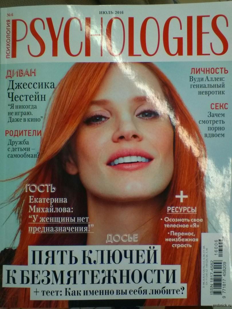 psychologies_iul_2016