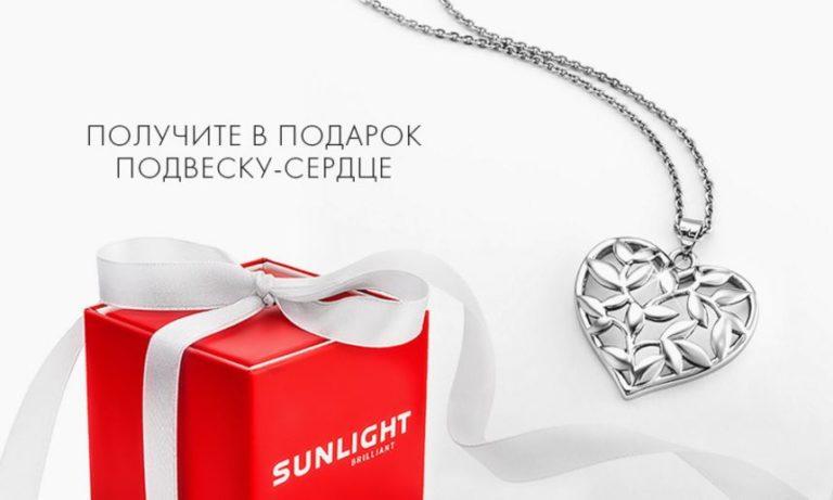 Подвески в подарок от санлайт серебро ли 49