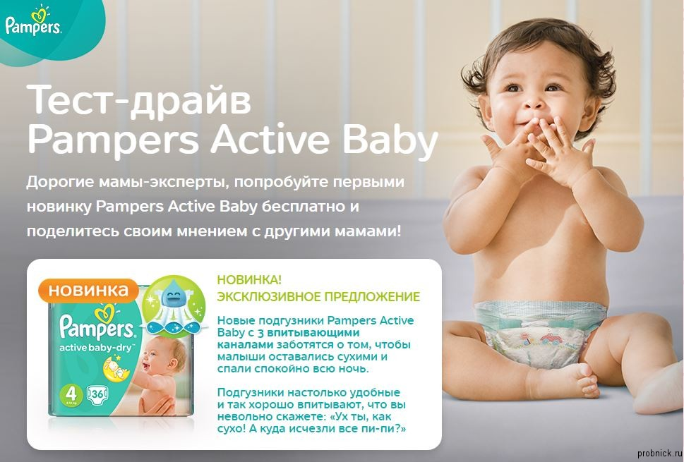 test_pampers