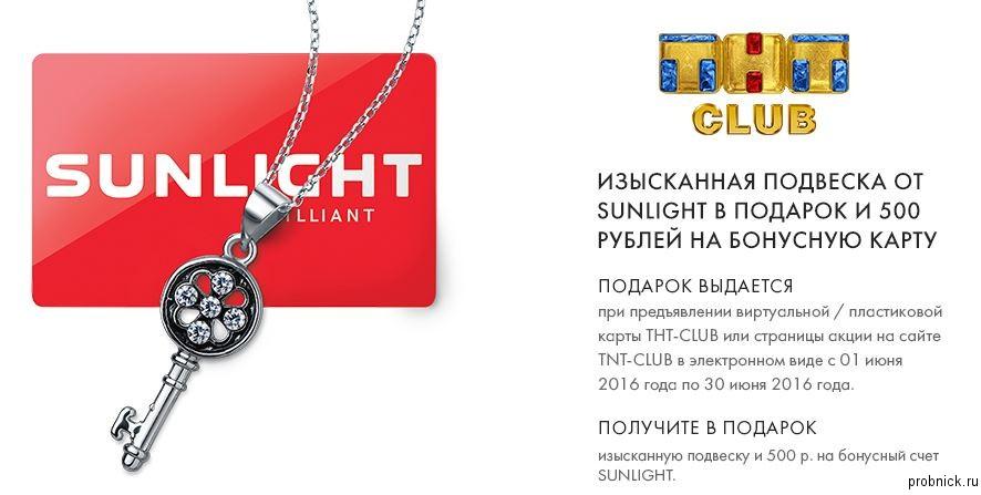 tnt_clib_kluchik_sunlight