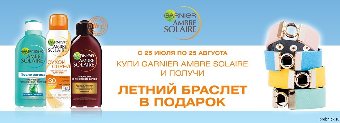 Ambre_solaire_garnier_parfum_lider