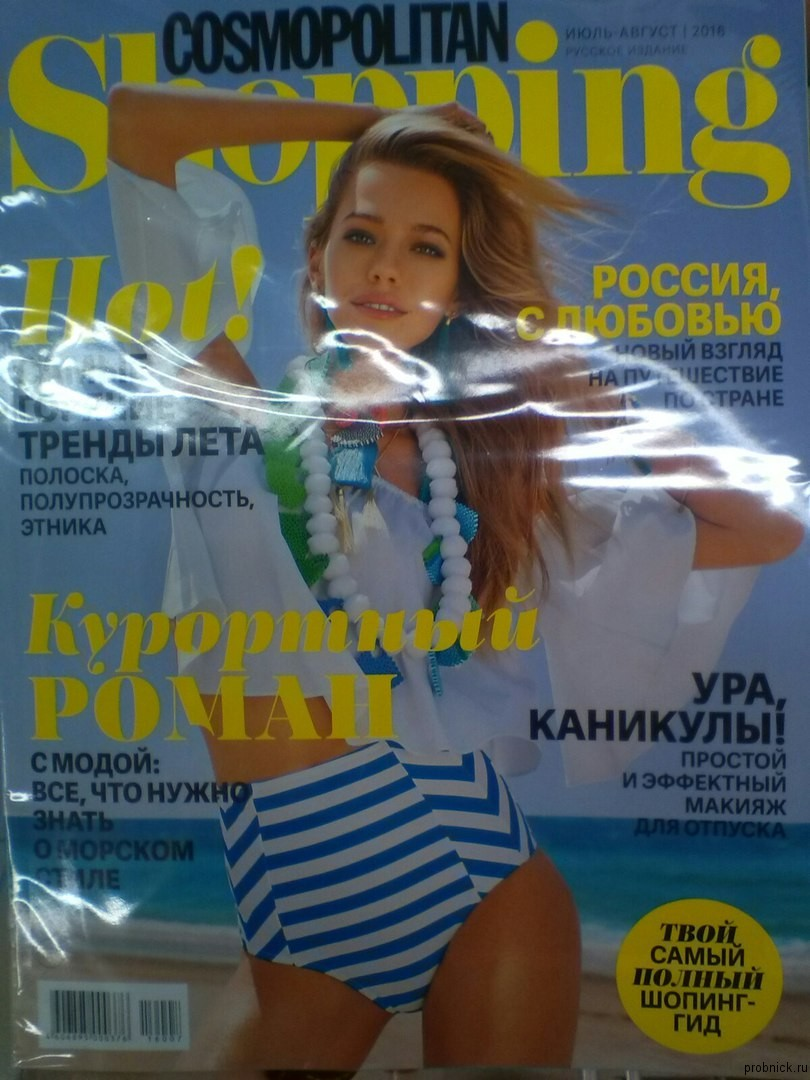 Cosmopolitan_shopping_iul_august_2016