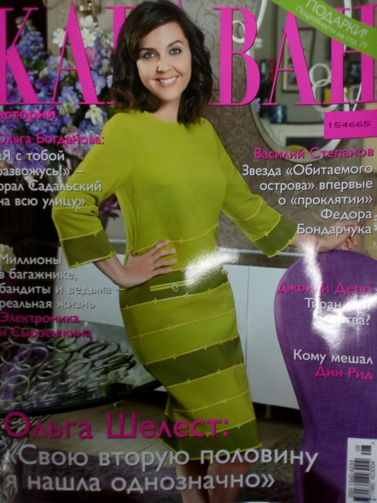 Karavan_istoriy_avgust_2016_1