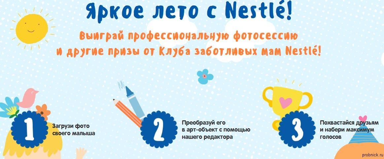 Nestle_leto_2016