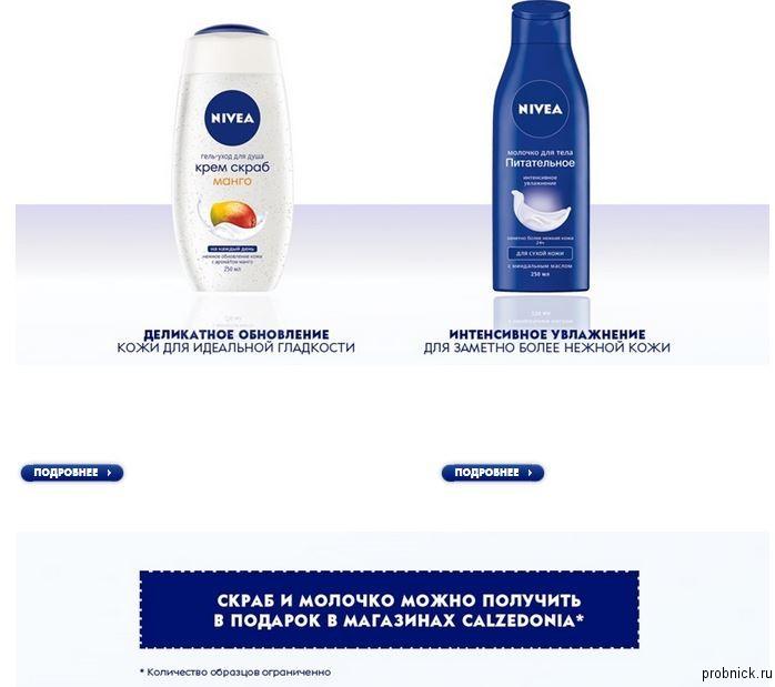 Nivea_Calzedonia_1