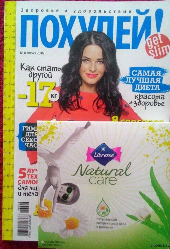 Pohudey_avgust_16