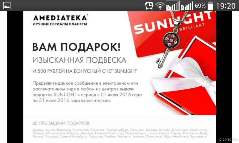 Sunlight_amediateka_kupon
